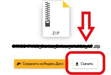Как скачать файл