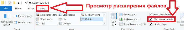 Если вы не видите расширение файла (.inf)